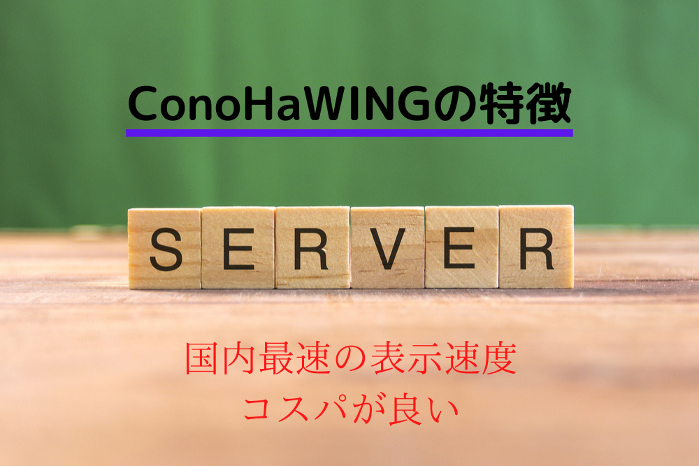 ConoHaWINGの特徴